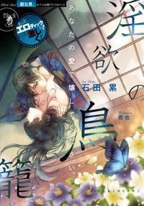 淫欲の鳥籠 Book Cover