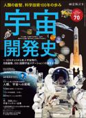時空旅人 別冊 宇宙開発史 Book Cover
