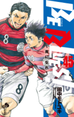 BE BLUES!~青になれ~(45) Book Cover