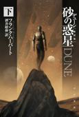 デューン 砂の惑星〔新訳版〕 下 Book Cover