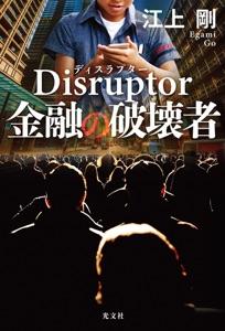 Disruptor(ディスラプター) 金融の破壊者 Book Cover