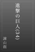 進撃の巨人(34) Book Cover