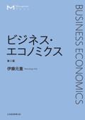 マネジメント・テキスト ビジネス・エコノミクス 第2版 Book Cover