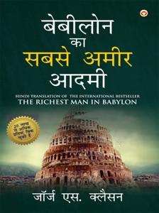 Babylon Ka Sabse Amir Aadmi (बेबीलोन का सबसे अमीर आदमी)