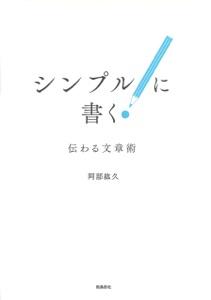 シンプルに書く! Book Cover