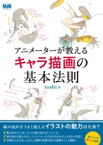 アニメーターが教えるキャラ描画の基本法則 Book Cover