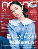 non-no (ノンノ) 2021年11月号 Book Cover