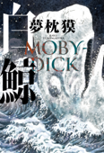 白鯨 MOBY-DICK Book Cover