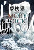 白鯨 MOBY-DICK Book Cover