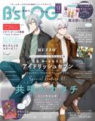 B's-LOG 2021年12月号 Book Cover