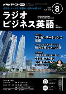NHKラジオ ラジオビジネス英語 2021年8月号 Book Cover