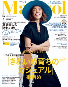 Marisol (マリソル) 2021年7月号 Book Cover
