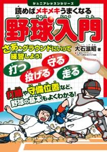 読めばメキメキうまくなる 野球入門 Book Cover