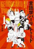 言語学バーリ・トゥード Book Cover