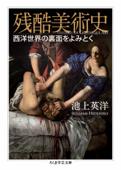 残酷美術史 ──西洋世界の裏面をよみとく Book Cover