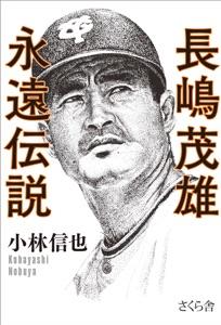 長嶋茂雄 永遠伝説 Book Cover