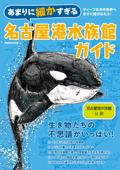 あまりに細かすぎる名古屋港水族館ガイド Book Cover