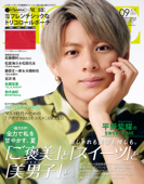 MORE (モア) 2021年9月号 Book Cover