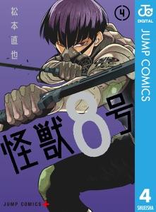 怪獣8号 4 Book Cover