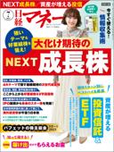 日経マネー 2021年7月号 [雑誌]