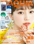 MAQUIA (マキア) 2021年8月号 Book Cover