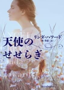 天使のせせらぎ Book Cover