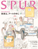 SPUR (シュプール) 2021年11月号 Book Cover