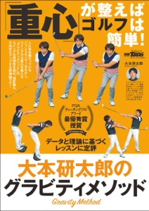 GOLF TODAYレッスンブック 「重心」が整えばゴルフは簡単! Book Cover