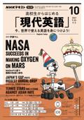 NHKラジオ 高校生からはじめる「現代英語」 2021年10月号 Book Cover