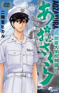 あおざくら 防衛大学校物語(22) Book Cover