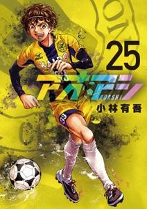 アオアシ(25) Book Cover