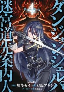ダンジョン・シェルパ 迷宮道先案内人(4) Book Cover