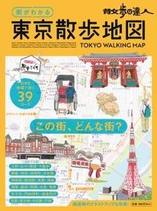 街がわかる 東京散歩地図 Book Cover