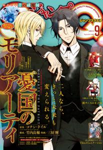 ジャンプSQ. 2021年9月号 Book Cover