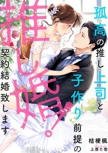 推し婚! ~孤高の推し上司と子作り前提の契約結婚致します~ Book Cover