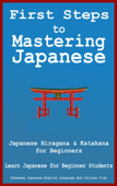 First Steps to Mastering Japanese: Japanese Hiragana & Katagana for Beginners Learn Japanese for Beginner Students + Phrasebook