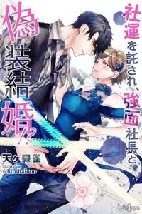 社運を託され、強面社長と偽装結婚!? Book Cover