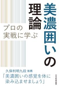 プロの実戦に学ぶ美濃囲いの理論 Book Cover