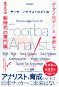 サッカーアナリストのすゝめ 「テクノロジー」と「分析」で支える新時代の専門職 Book Cover
