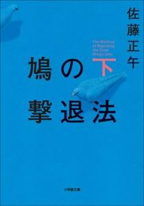 鳩の撃退法 下 Book Cover