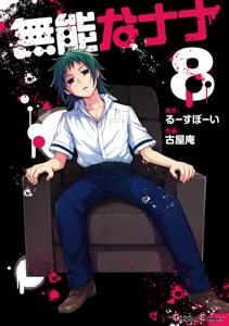 無能なナナ 8巻 Book Cover