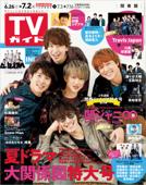 TVガイド 2021年 7月2日 号 関東版 Book Cover