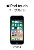 iPod touch ユーザガイド(iOS 11.4)