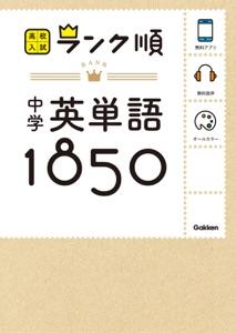 中学英単語1850 Book Cover