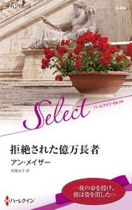拒絶された億万長者【ハーレクイン・セレクト版】 Book Cover