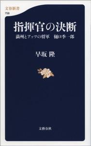 指揮官の決断 満州とアッツの将軍 樋口季一郎 Book Cover