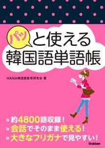 パッと使える韓国語単語帳 Book Cover