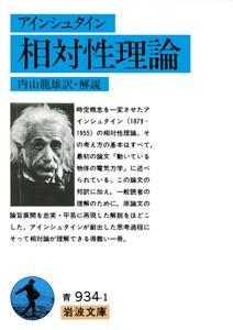 アインシュタイン 相対性理論 Book Cover