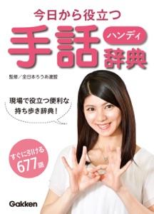 今日から役立つハンディ手話辞典 Book Cover