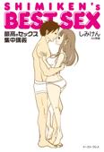 SHIMIKEN's BEST SEX 最高のセックス集中講義 Book Cover